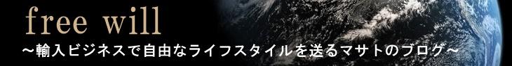 輸入ビジネスで起業して自由なライフスタイルを実現したマサトのブログ